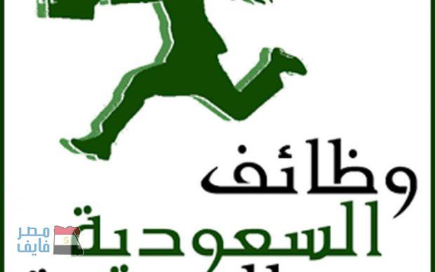 وظائف كبيرة ورواتب متميزة في السعودية