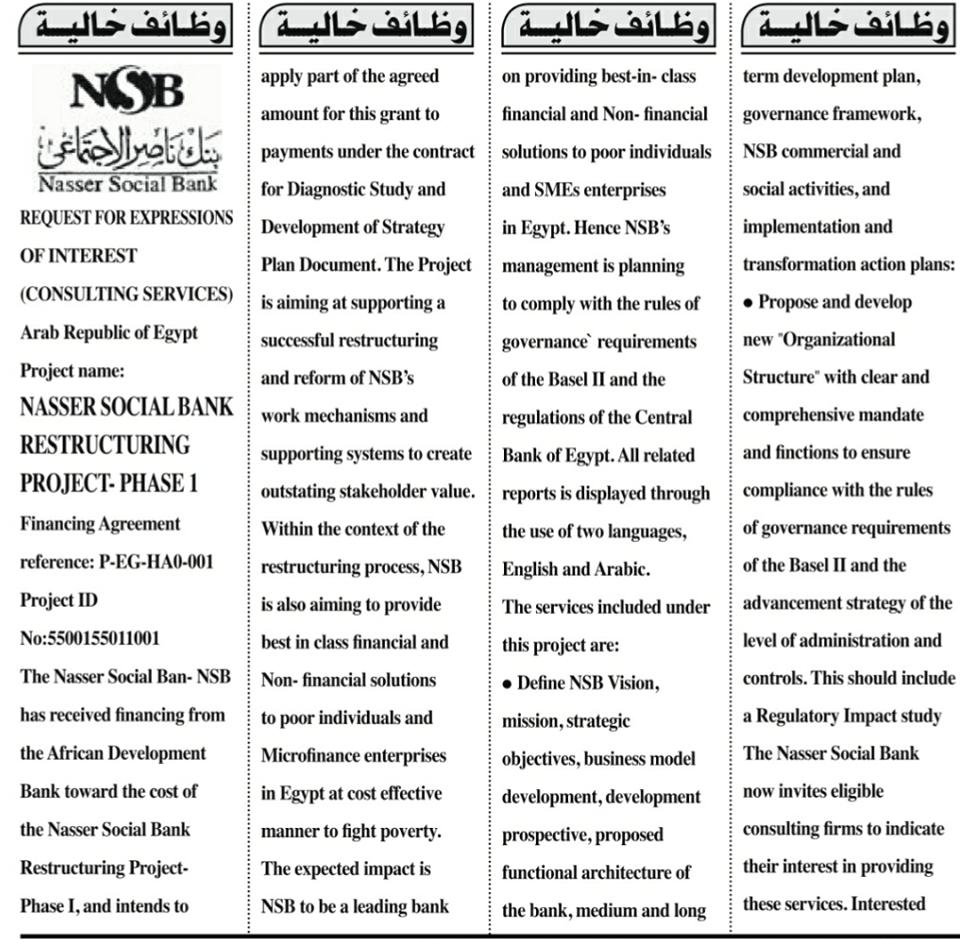 وظائف بنك ناصر الاحتماعي