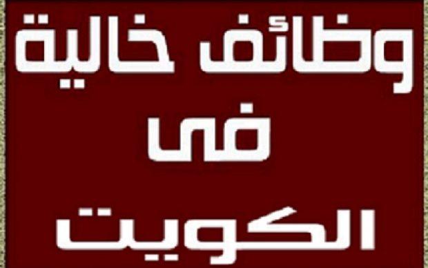 وظائف برواتب مجزية لجميع التخصصات في الكويت