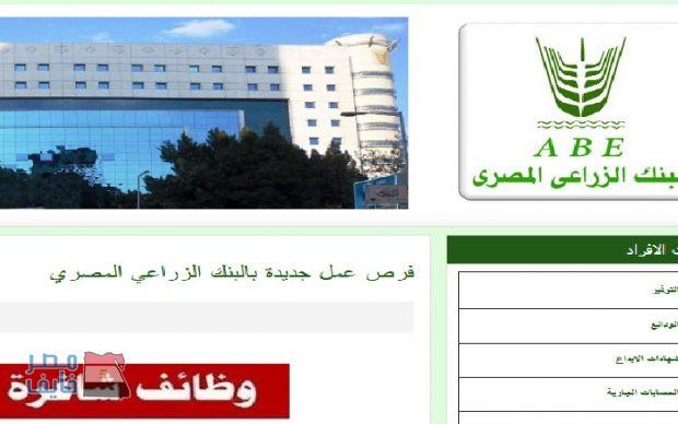 الشروط والمستندات المطلوبة وكيفية التقديم  في وظائف البنك الزراعي المصري