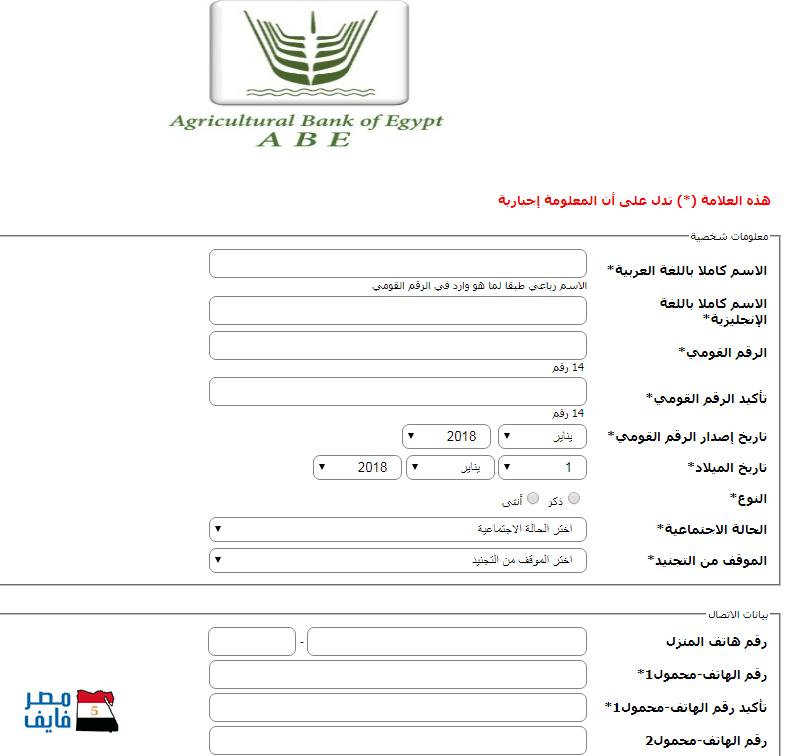 وظائف البنك الزراعي المصري