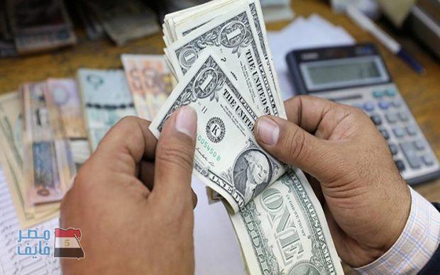 سعر العملة الخضراء في تعاملات اليوم الاثنين 8 يناير 2018.. و3 بنوك تخفض سعر الدولار ويستقر السعر في 7 آخرين