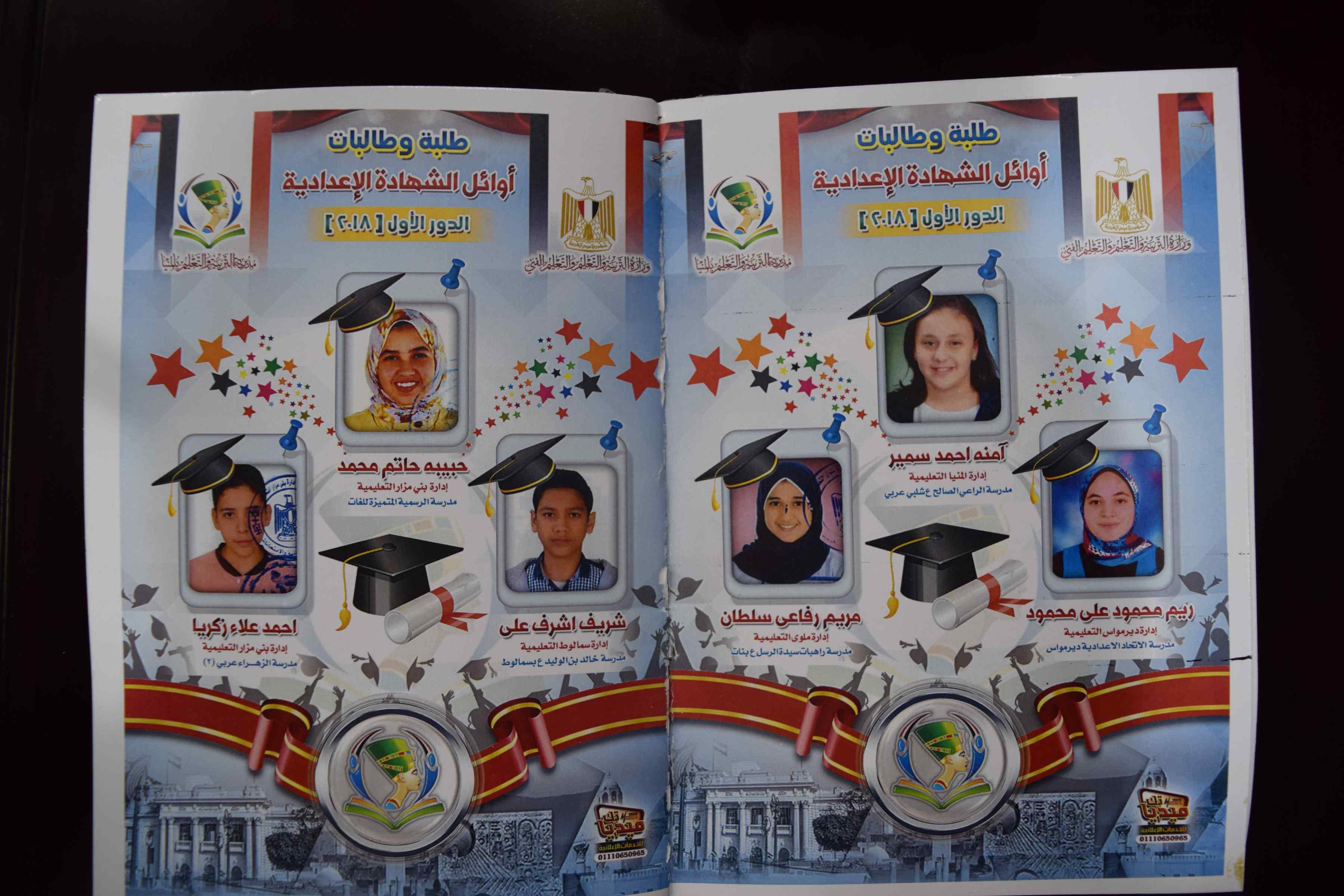 نتيجة الشهادة الابتدائية والإعدادية محافظة المنيا 2019 برقم الجلوس 1