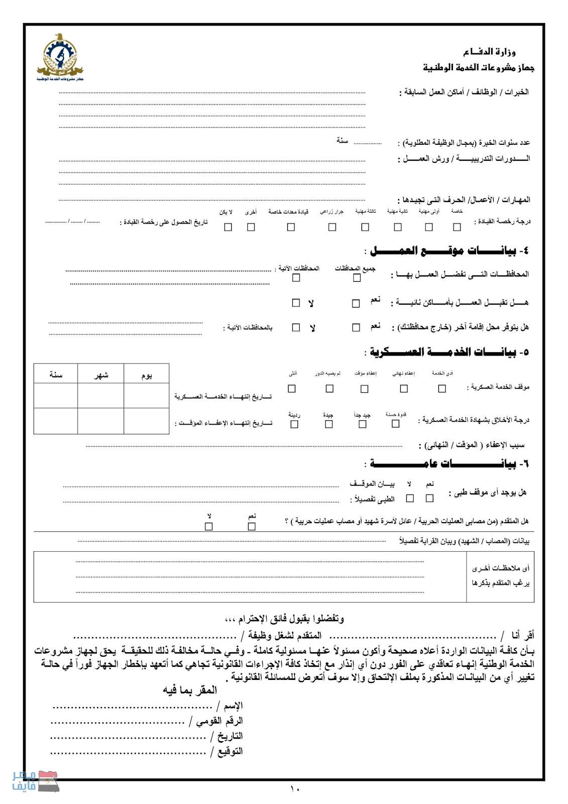وظائف وزارة الدفاع في عدد من المحافظات لجميع المؤهلات العلمية والتقديم حتى 12 فبراير 10