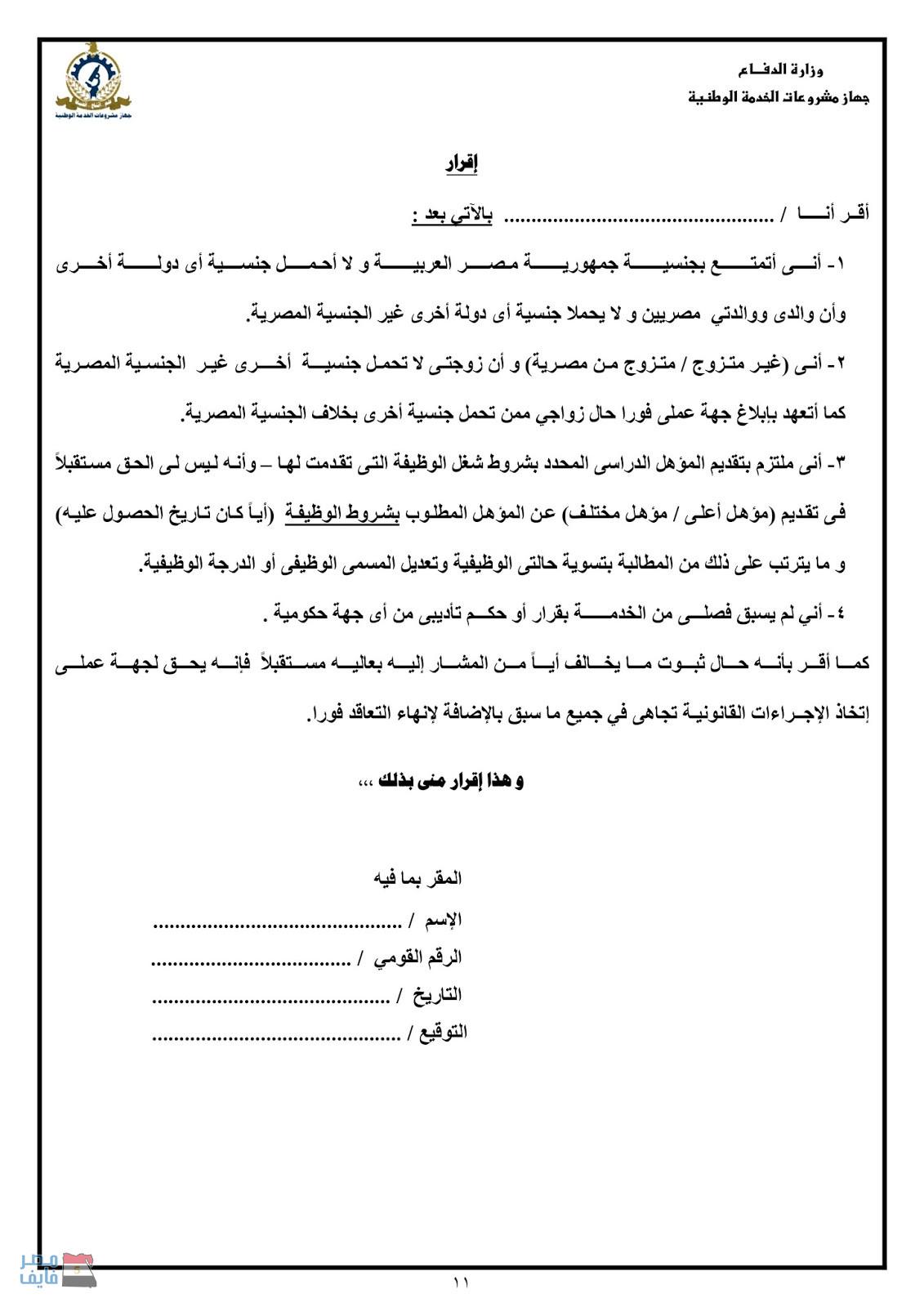 وظائف وزارة الدفاع في عدد من المحافظات لجميع المؤهلات العلمية والتقديم حتى 12 فبراير 11