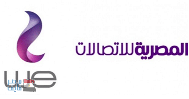 المصرية للاتصالات تعلن عن استعادة الخدمة بالكامل و توفير سعات بديلة للمتضررين