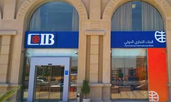 """قدم الآن- البنك التجاري الدولي """"CIB"""" يعلن عن وظائف خالية للجنسين بعدد من المحافظات"""