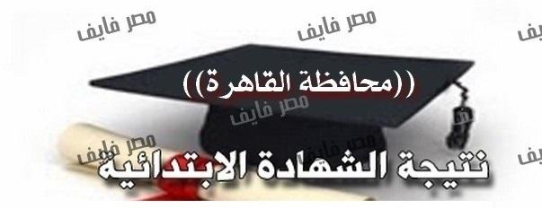 نتيجة الشهادة الابتدائية بمحافظة القاهرة الترم الثاني 2019