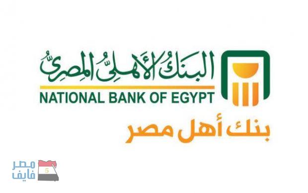 البنك الأهلي يوضح حقيقة توقف شهادات الادخار بفائدة الـ20%