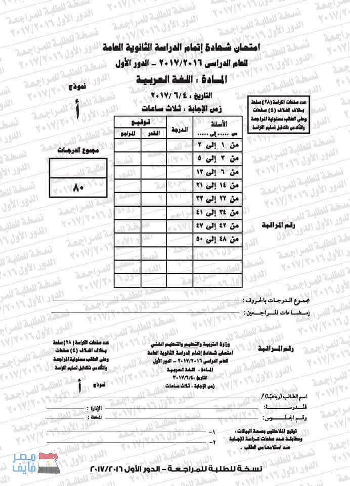 نماذج امتحان البوكليت في مادة اللغة العربية للثانوية العامة 2018 2