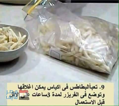 طريقة عمل البطاطس الفارم فريتس في المنزل بالصور 9