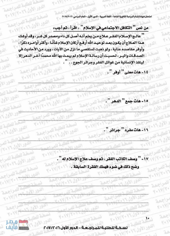 نماذج امتحان البوكليت في مادة اللغة العربية للثانوية العامة 2018 11