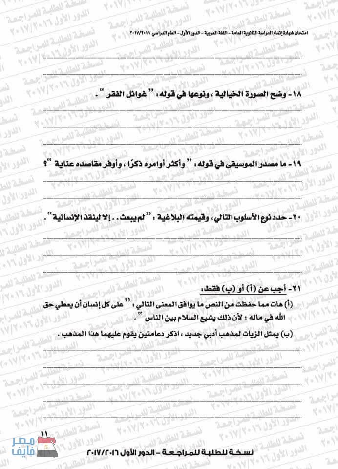 نماذج امتحان البوكليت في مادة اللغة العربية للثانوية العامة 2018 12