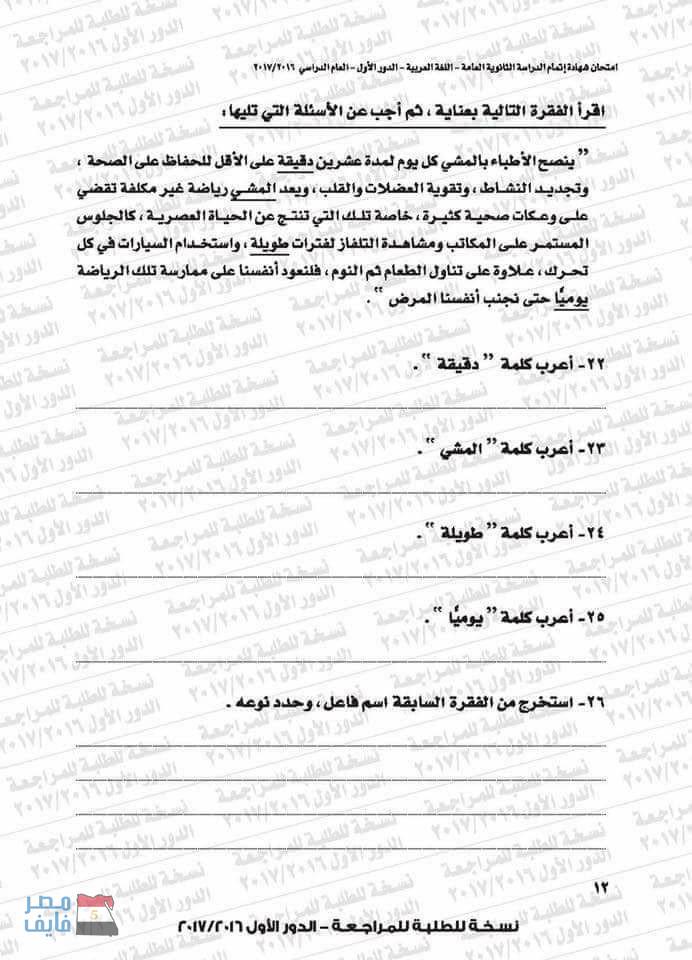 نماذج امتحان البوكليت في مادة اللغة العربية للثانوية العامة 2018 13