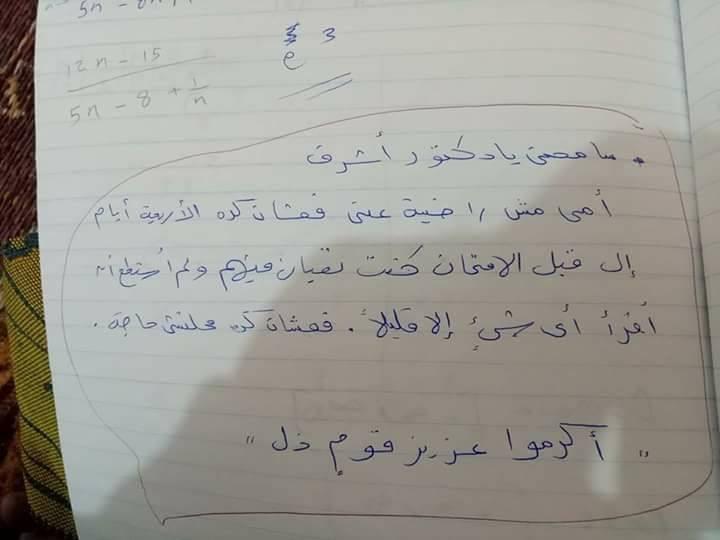 إجابات الطلاب