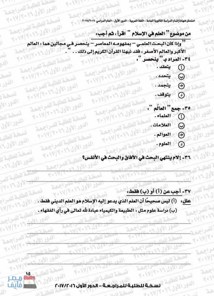 نماذج امتحان البوكليت في مادة اللغة العربية للثانوية العامة 2018 15