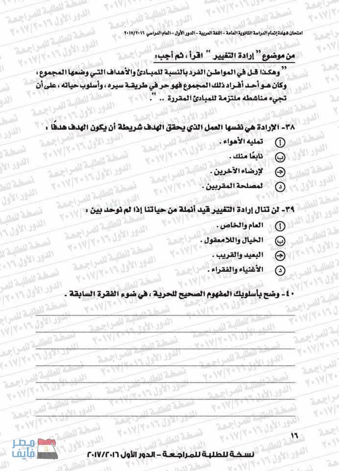 نماذج امتحان البوكليت في مادة اللغة العربية للثانوية العامة 2018 16