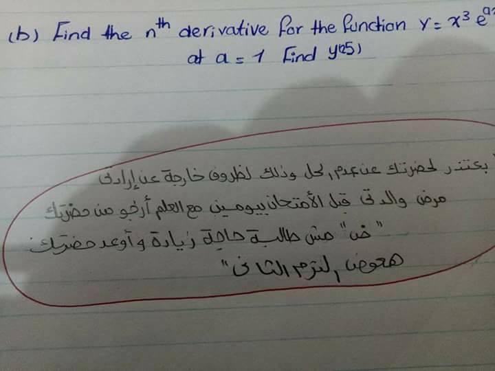 إجابات في الامتحانات