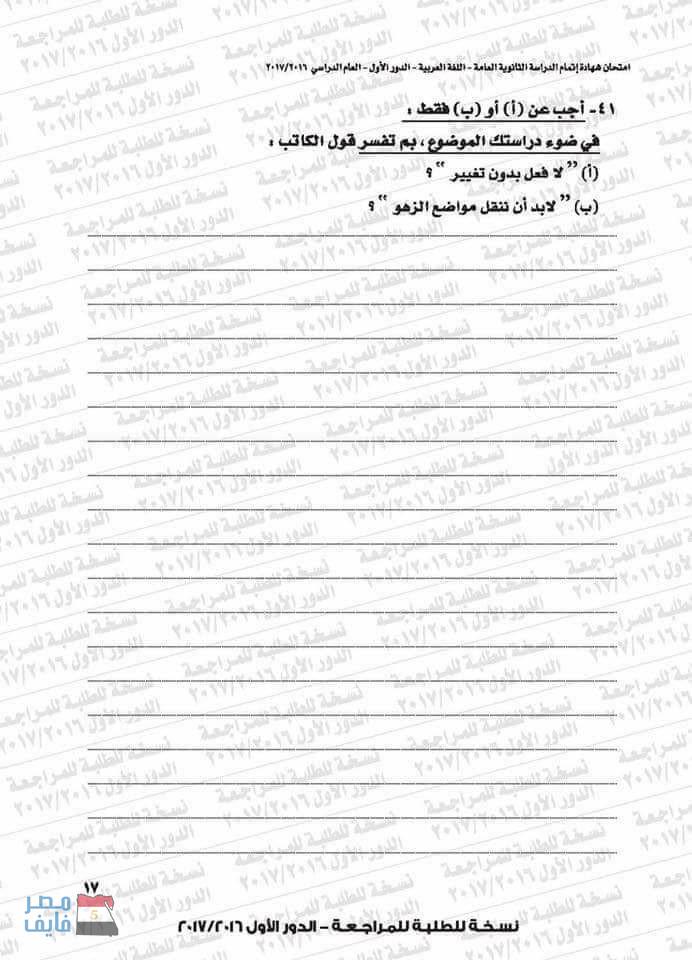 نماذج امتحان البوكليت في مادة اللغة العربية للثانوية العامة 2018 17