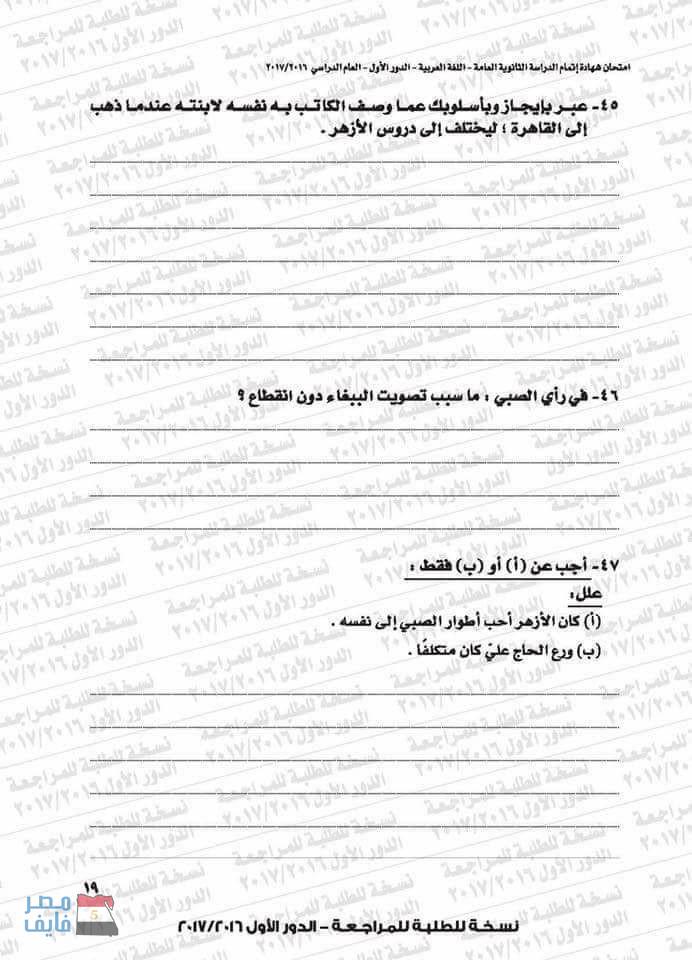 نماذج امتحان البوكليت في مادة اللغة العربية للثانوية العامة 2018 18