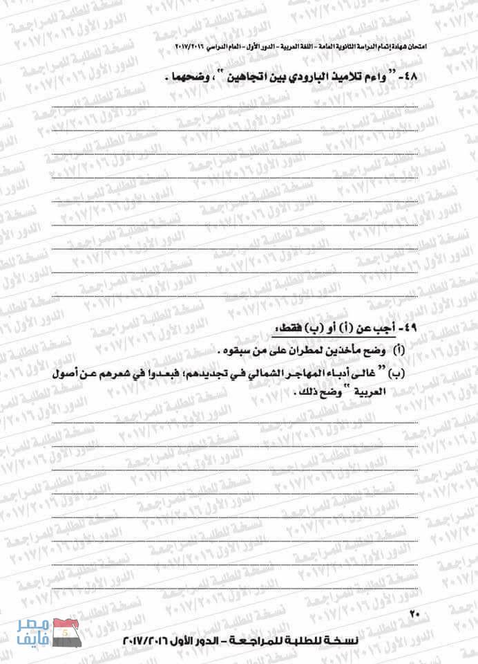 نماذج امتحان البوكليت في مادة اللغة العربية للثانوية العامة 2018 19