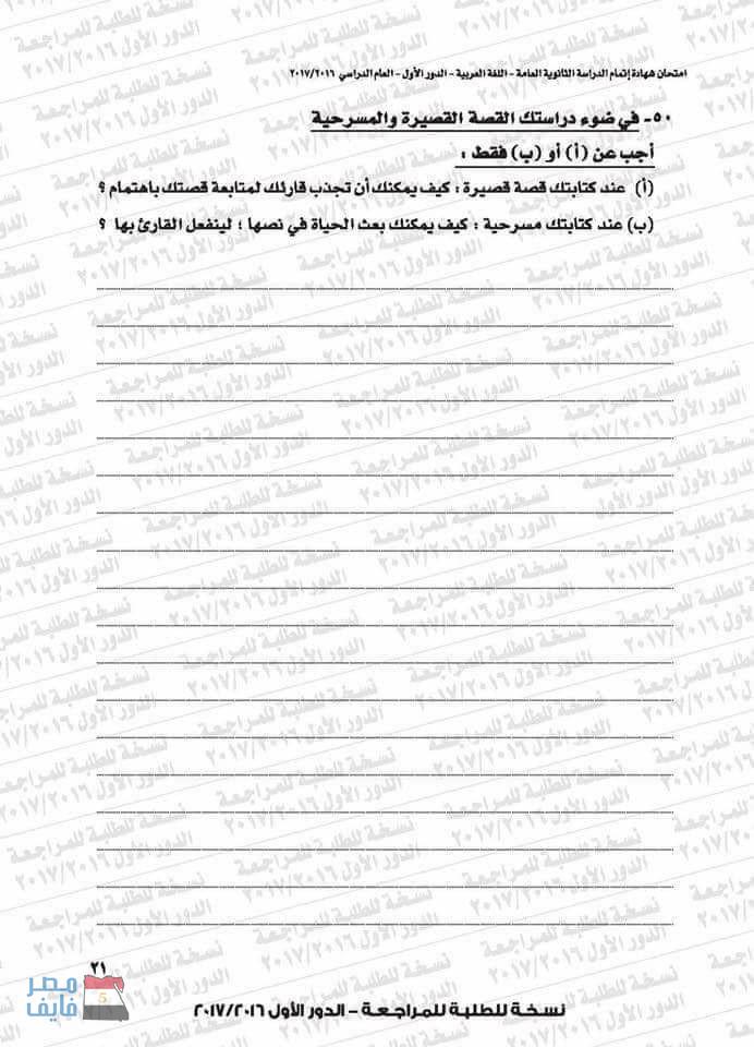 نماذج امتحان البوكليت في مادة اللغة العربية للثانوية العامة 2018 20