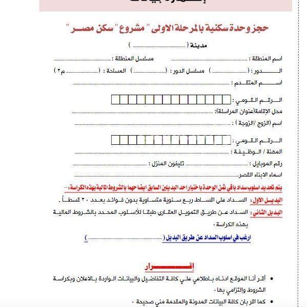 ننشر نتيجة قرعة المرحلة الثانية لمشروع «سكن مصر»