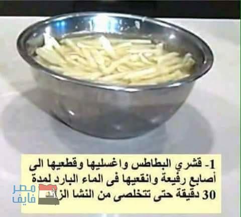 طريقة عمل البطاطس الفارم فريتس في المنزل بالصور 1