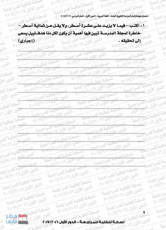 نماذج امتحان البوكليت في مادة اللغة العربية للثانوية العامة 2018 3