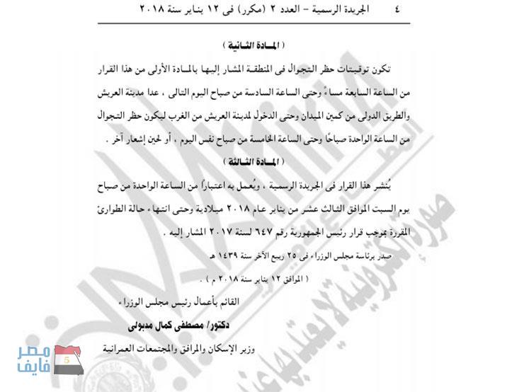مجلس الوزراء: يمد حظر التجول علي رفح و العريش لمدة ثلاثة شهور 2