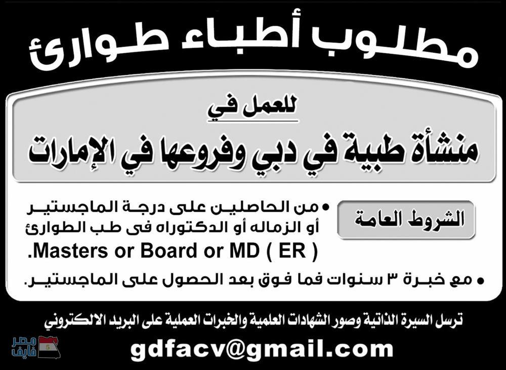 وظائف الصحف المصرية لجميع التخصصات والمؤهلات داخل وخارج مصر 8