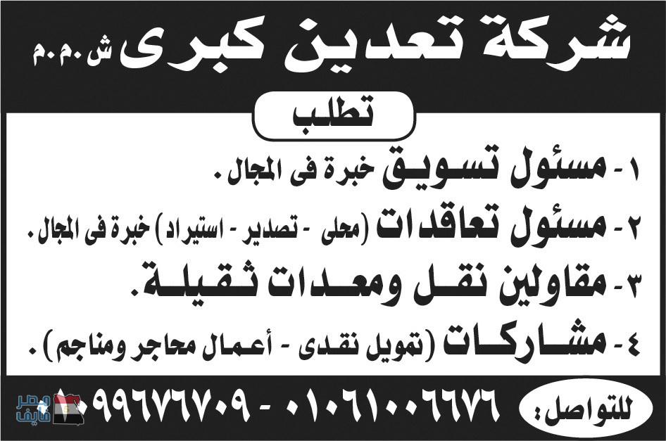 وظائف الصحف المصرية لجميع التخصصات والمؤهلات داخل وخارج مصر 10