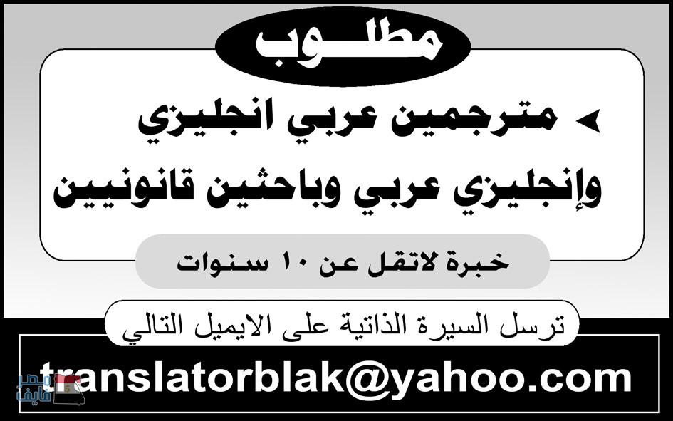وظائف الصحف المصرية لجميع التخصصات والمؤهلات داخل وخارج مصر 11