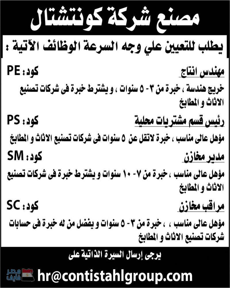 وظائف الصحف المصرية لجميع التخصصات والمؤهلات داخل وخارج مصر 12