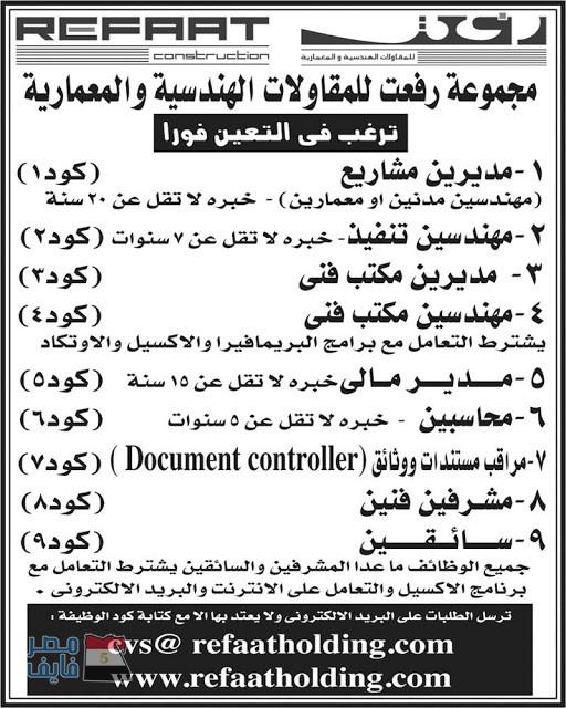 إعلانات وظائف مصرية لشهر ديسمبر 2018 3