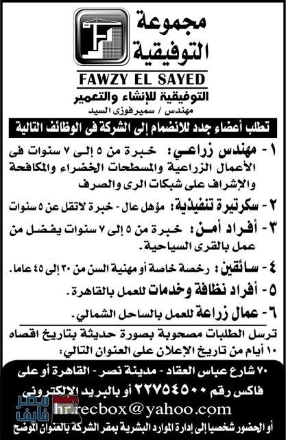 وظائف الصحف المصرية لجميع التخصصات والمؤهلات داخل وخارج مصر 3