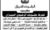 إعلانات وظائف مصرية لشهر يناير 2018