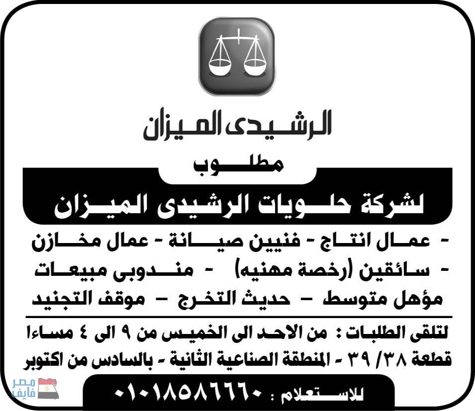 إعلانات وظائف مصرية لشهر ديسمبر 2018 2