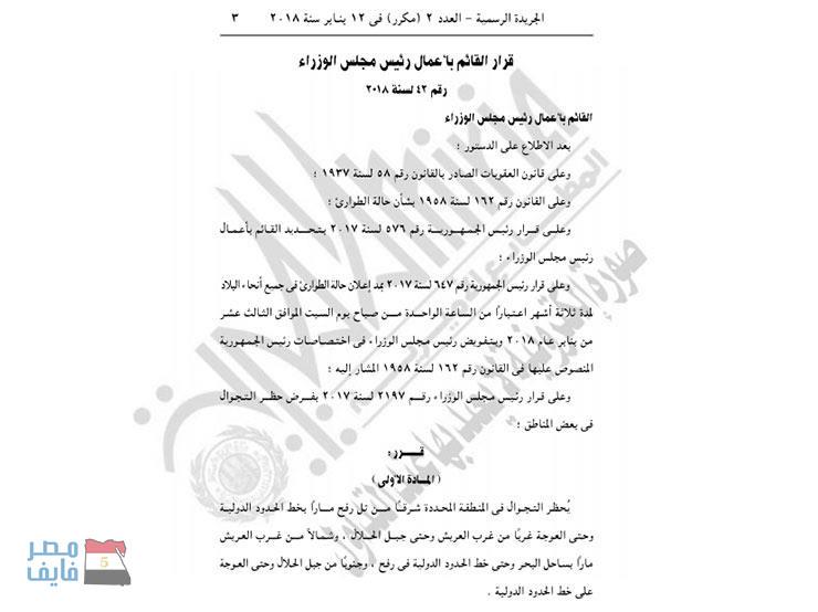 مجلس الوزراء: يمد حظر التجول علي رفح و العريش لمدة ثلاثة شهور 1