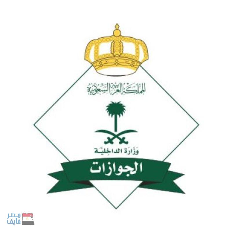 """وظائف في """"الجوازات"""" برتبة جندي للسعوديات تعرف على رابط التقديم والشروط والأوراق"""