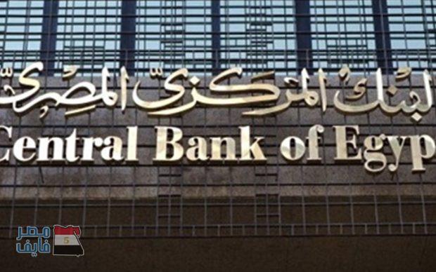 قرار هام وعاجل من البنك المركزي المصري منذ قليل بشأن أسعار الفائدة