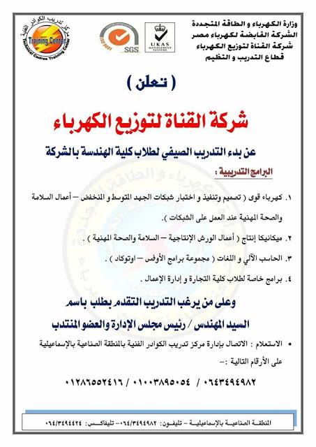 تعيينات ووظائف وزارة الكهرباء والطاقة المتجددة المصرية 13