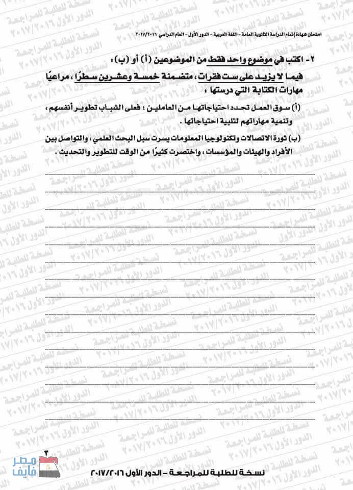 نماذج امتحان البوكليت في مادة اللغة العربية للثانوية العامة 2018 4