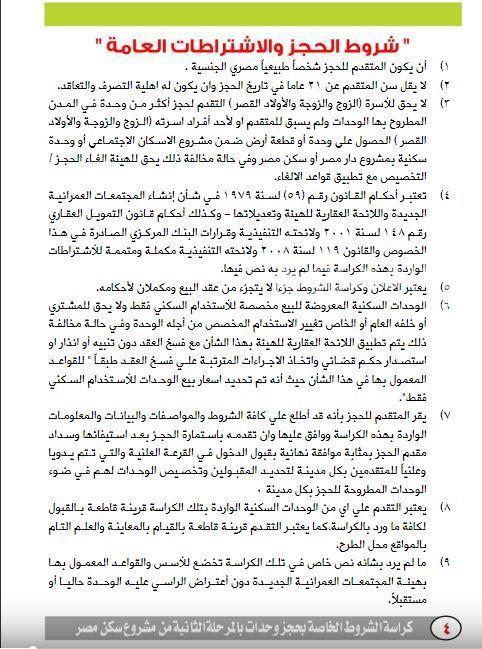 فتح باب الحجز بمشروع «سكن مصر» ننشر كراسة الشروط والوحدات المتاحة 3
