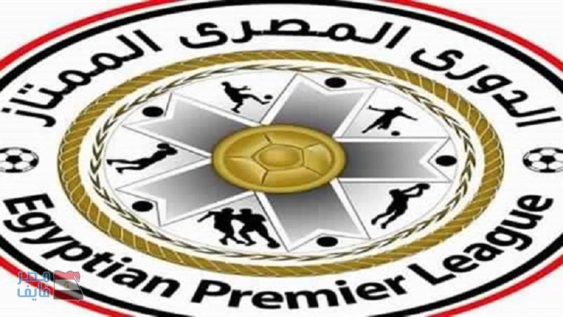 مواعيد مباريات الدوري المصري اليوم الأربعاء والقنوات الناقلة للمباريات