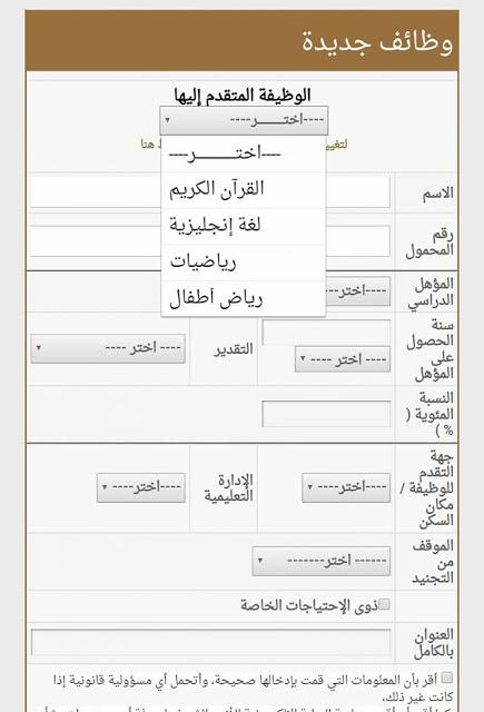 استمارة التقديم لوظائف مسابقة الأزهر