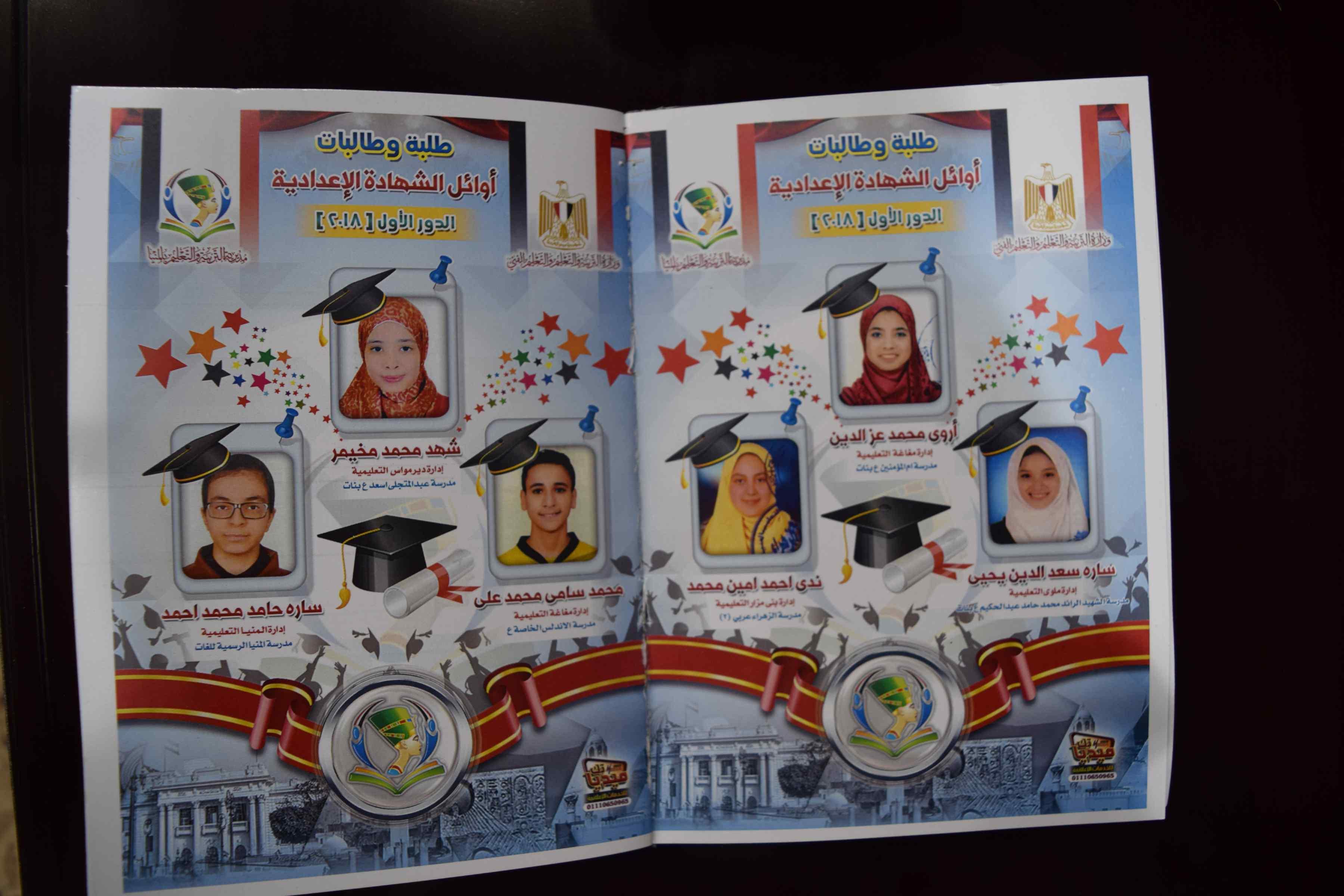 نتيجة الشهادة الابتدائية والإعدادية محافظة المنيا 2019 برقم الجلوس 2