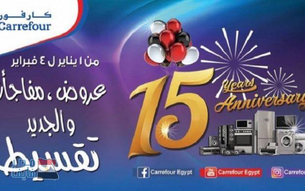 عروض كارفور مصر من 7 يناير إلى 4 فبراير 2018 خصومات قوية على الأجهزة الكهربائية