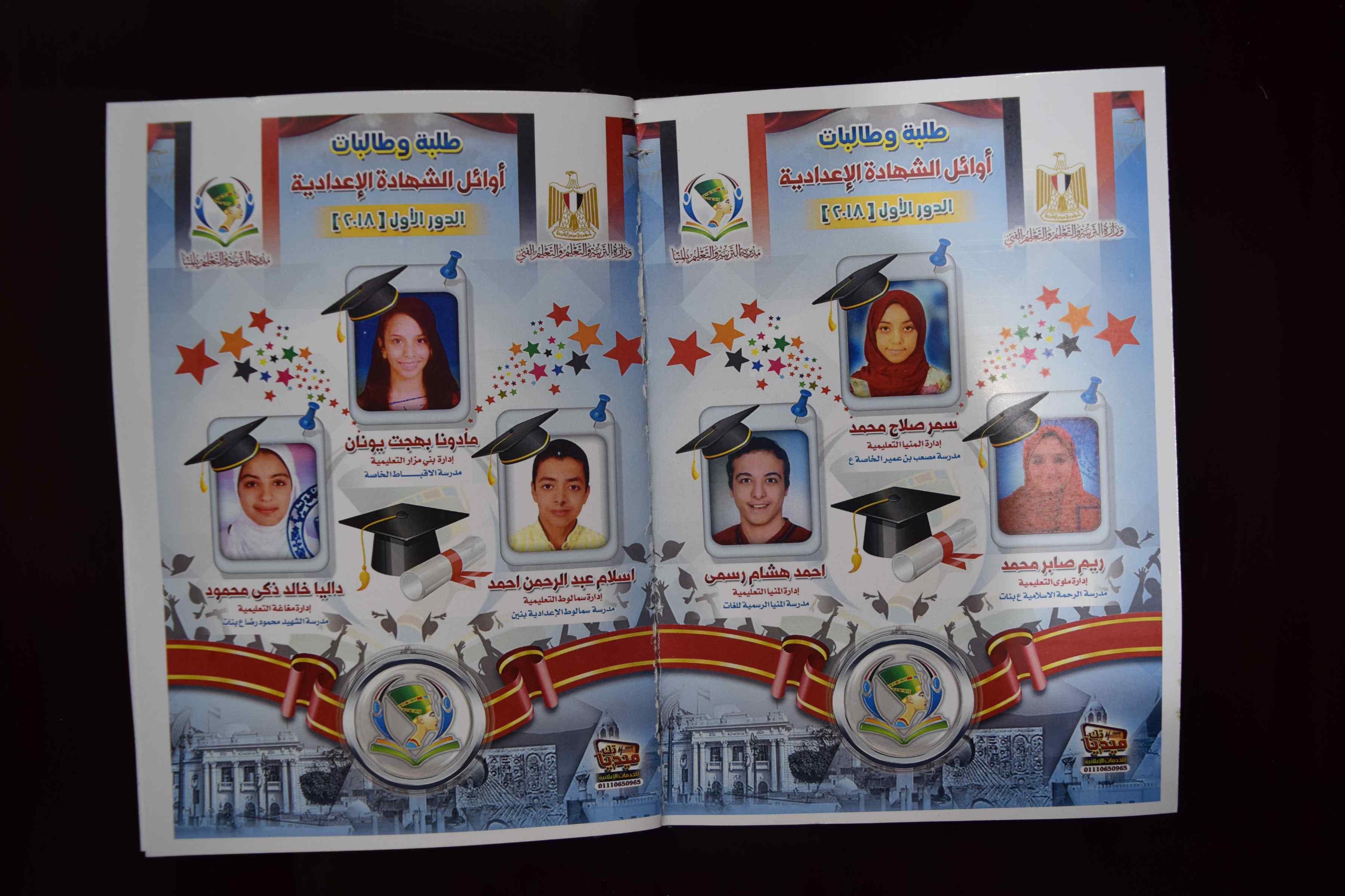 نتيجة الشهادة الابتدائية والإعدادية محافظة المنيا 2019 برقم الجلوس 4