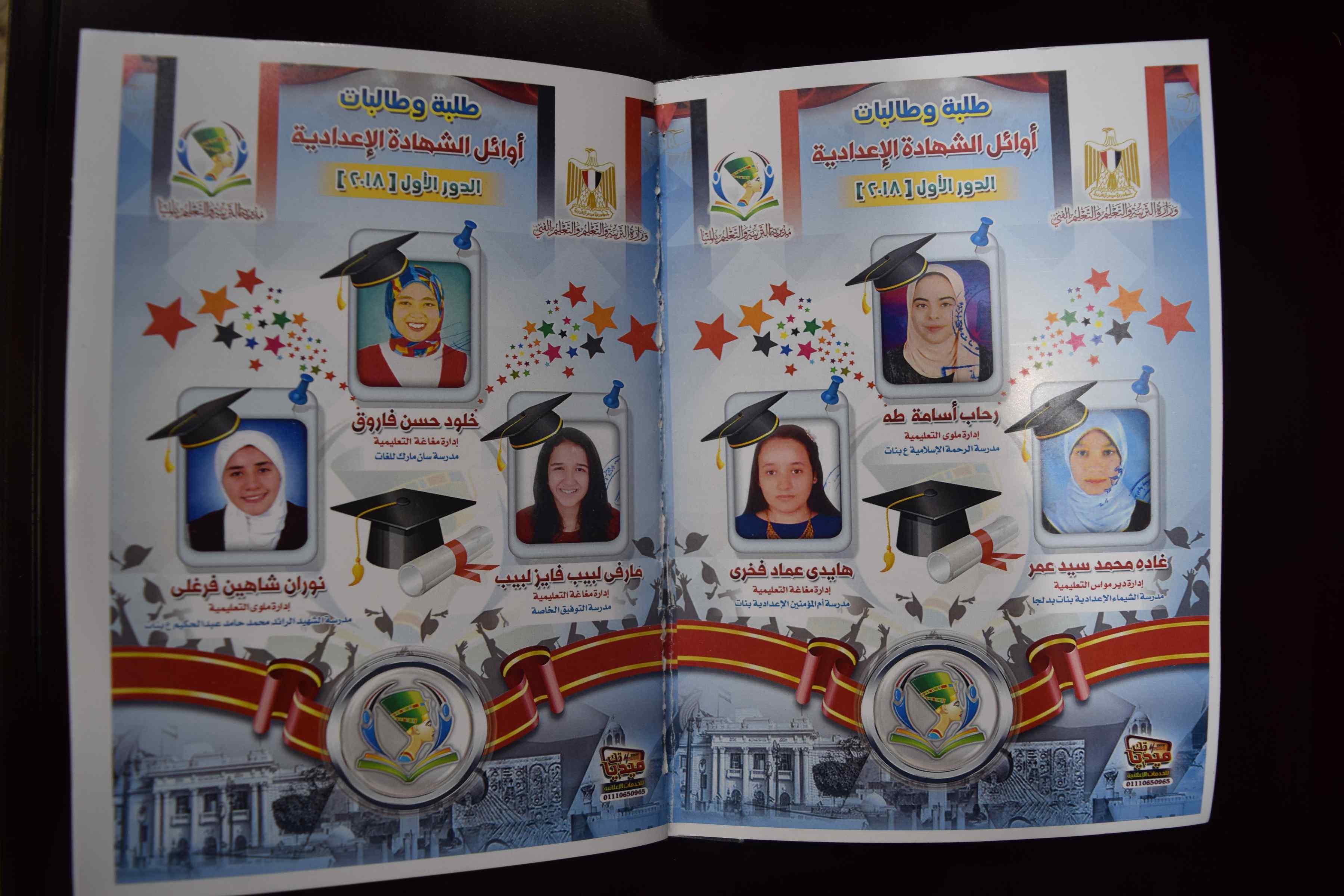 نتيجة الشهادة الابتدائية والإعدادية محافظة المنيا 2019 برقم الجلوس 5